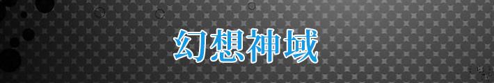 予約制 幻想神域 RMT