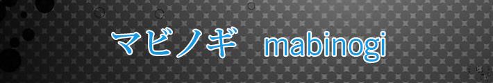 マビノギ RMT