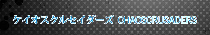 ケイオスクルセイダーズ RMT