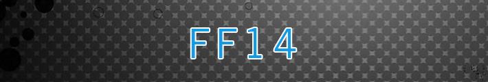 予約制 新生FF14 RMT