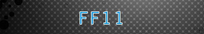予約制 FF11 RMT