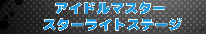 アイドルマスター スターライトステージ RMT