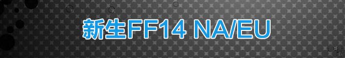 新生FF14 NA/EU RMT
