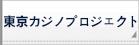 東京カジノプロジェクト RMT rmt|東京カジノプロジェクト RMT rmt|casinoproject rmt|casinoproject rmt