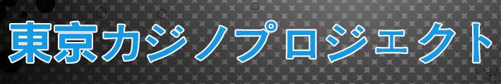 東京カジノプロジェクト RMT
