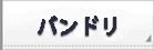 バンドリガールズバンドパーティ rmt|ガルパ rmt|BanG Dream rmt