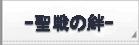 ドラゴンジェネシス -聖戦の絆- rmt
