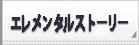 エレメンタルストーリー rmt|ElementalStory rmt
