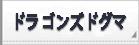 ドラゴンズドグマ オンライン  RMT rmt|Dragon's Dogma Online rmt|DDO rmt