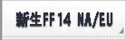 ファイナルファンタジー XIV NA/EU rmt|Final Fantasy XIV NA/EU rmt|FF14,FFXIV NA/EU rmt