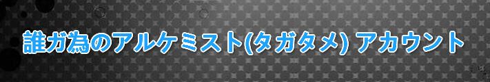 誰ガ為のアルケミスト(タガタメ) アカウント