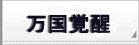 Rise of Kingdoms 万国覚醒(RoK ライキン)rmt rmt