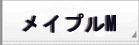 メイプルストーリーM rmt|メイプルM rmt|MapleStory-M rmt|MapleStory-M rmt