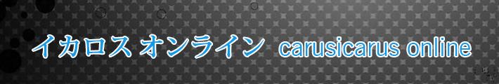 予約制イカロスオンライン(icarus)RMT