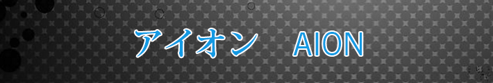予約制アイオン(AION) RMT