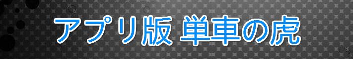 アプリ版 単車の虎 裏虎 RMT