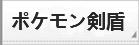 ポケモン ソード・シールド(剣盾) rmt|pokemon-sword-shield rmt